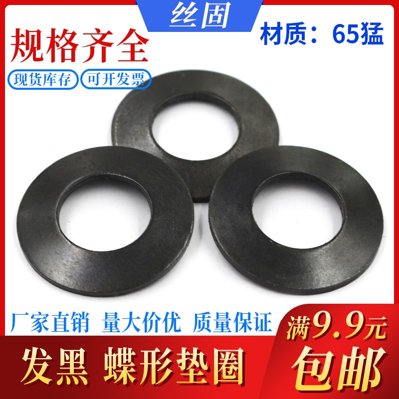 65 washer / antiskid washer claw saddle disc spring / disc washer / butterfly spring m4m5 -- M36