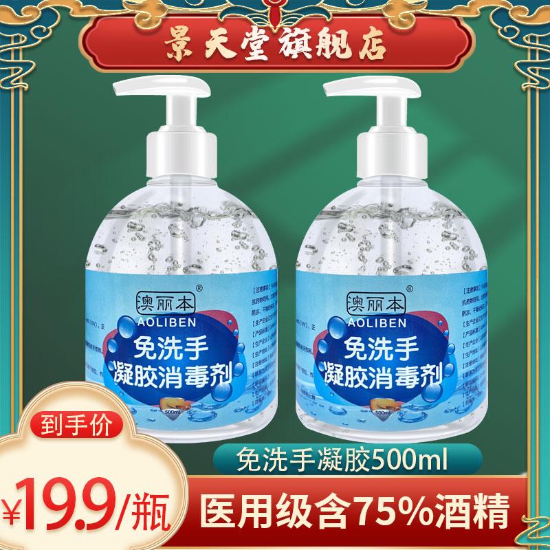 手洗ジェル消毒無料家庭用アルコール殺菌ウイルス外科医小児手洗液500 ml