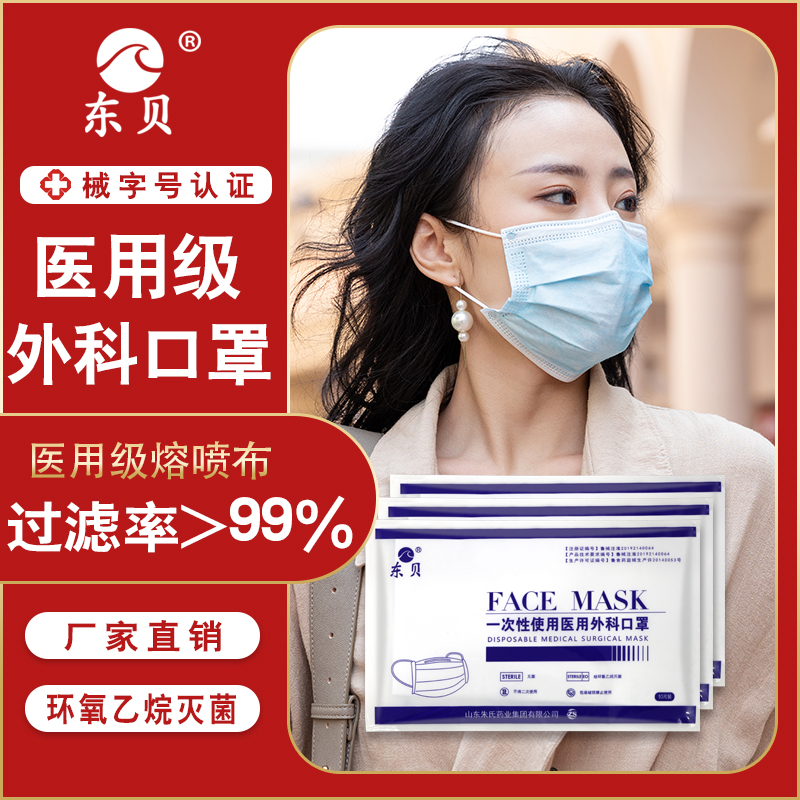 Dongbei disposable medical surgical mask medical melt blown cloth adult protection three layer sterile English version export