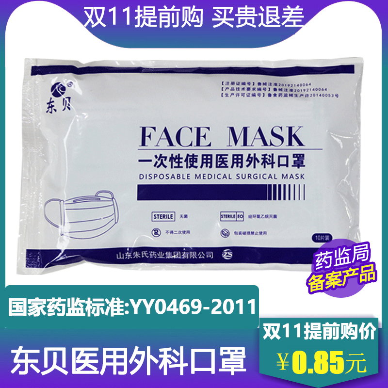 Dongbei disposable medical surgical mask three-layer hospital medical operation protection sterilization, aseptic and anti bacteria