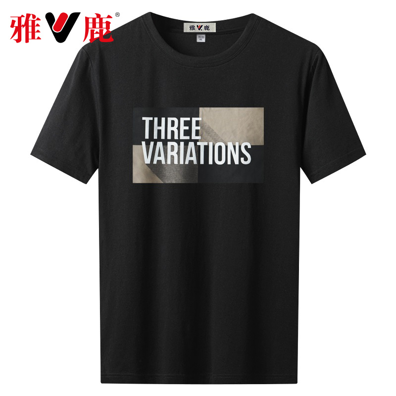 雅鹿纯色t恤男夏装2020新款潮流短袖上衣休闲百搭帅气春季打底衫图片