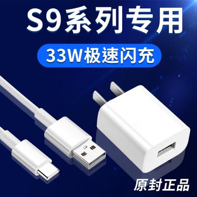 适用vivos9充电器头VIVO S9pro手机数据线33W瓦闪充s9e快充充电线以驰原装正品s7插头x50type-C安卓原配原厂