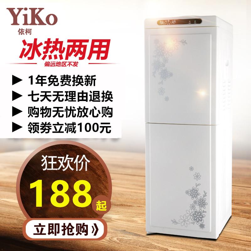 新款经典单开门立式冷热办公室冰温双门家用制冷节能饮水机