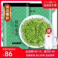 静香毛尖茶叶2020新茶信阳毛尖雨前特级嫩芽高山绿茶浓香250g散装