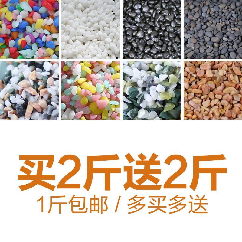 小石头彩石子鱼缸石子五彩彩石七彩色沙子花盆栽装饰园艺用品1斤