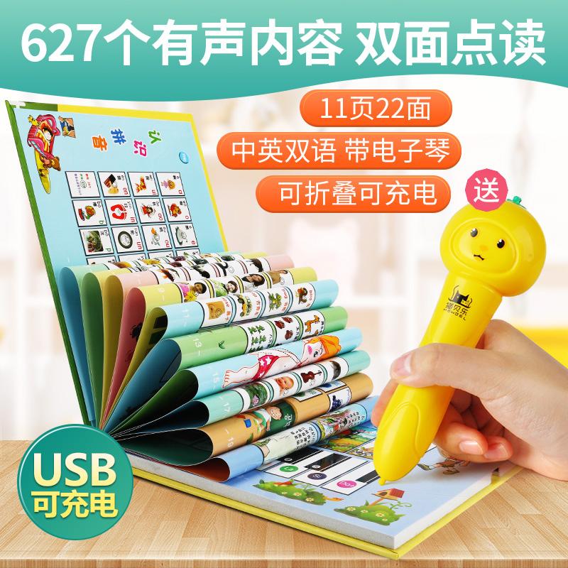 宝宝有声读物幼儿手指点读英语儿童玩具认知发声书笔有声早教挂图
