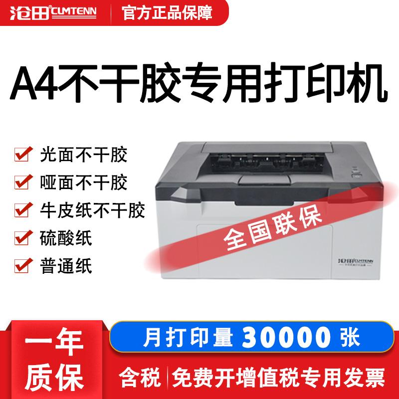沧田CTP-2206 黑白激光A4不干胶专用打印机 办公商用铜版纸硫酸纸箱唛头标签打印机 不干胶牛皮纸贴纸打印机