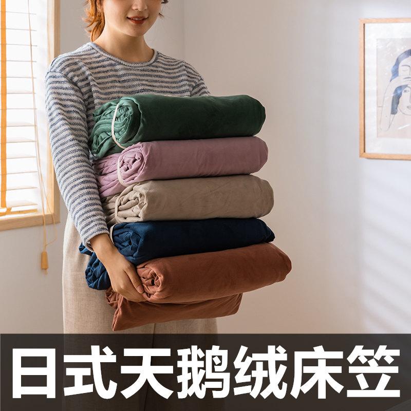 日式良品天鹅绒单件法兰绒床笠怎么样