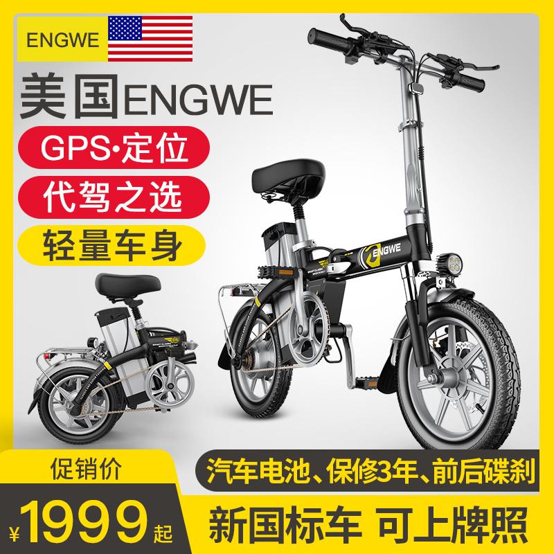 英格威新国标折叠式电动车自行车电瓶车男女性成人锂电池代驾车王限7000张券
