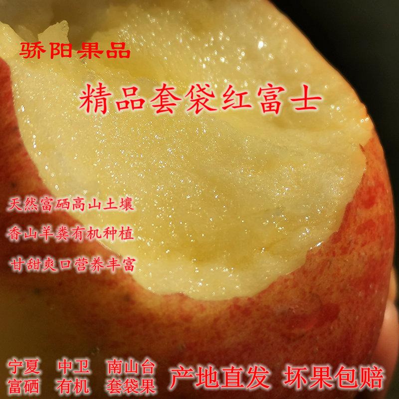 Ningxia Zhongwei selenium rich red Fuji Rock candy heart Apple fresh fruit with skin
