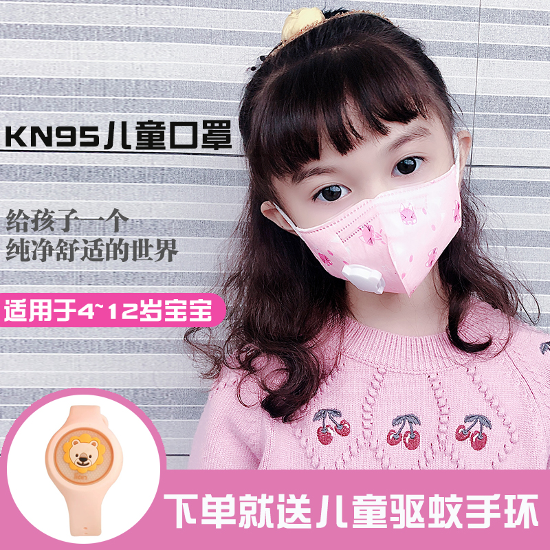 Jinjiang kn95 childrens mask breathing valve air permeability anti haze childrens and students protective masks dust and droplet prevention