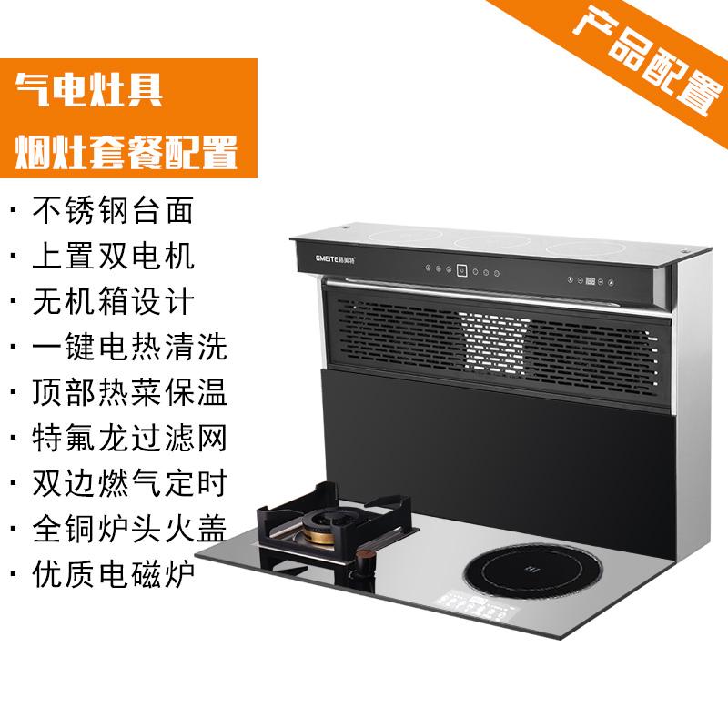 格美特无机箱分体式集成灶双电机自动清洗家用下排油烟机一体灶T8