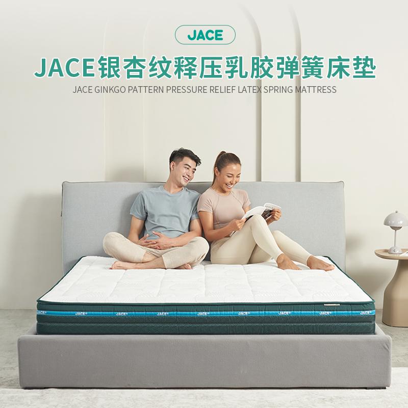 银杏纹乳胶弹簧床垫JACE