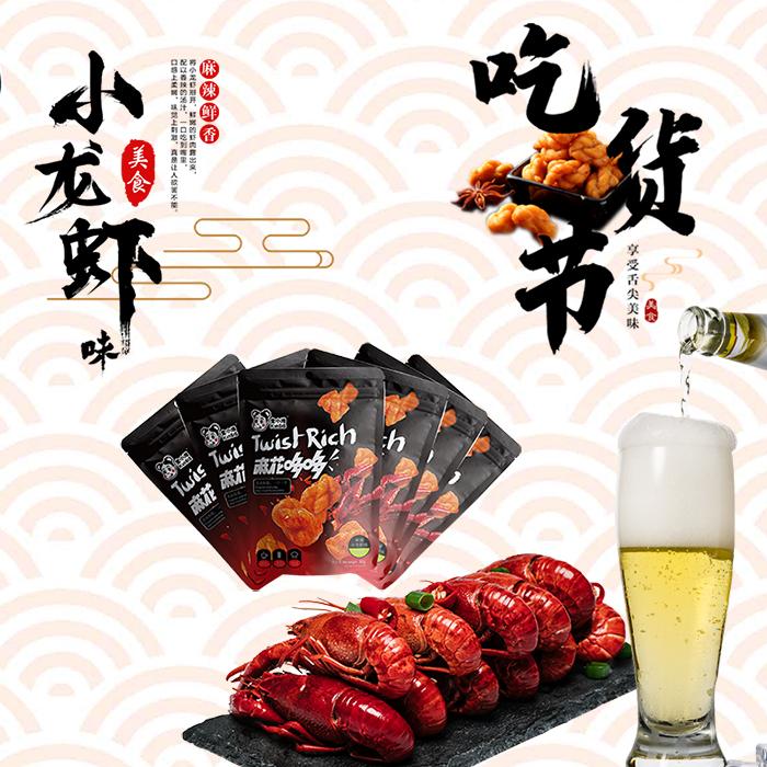 金小湘麻花传统糕点网红口味休闲零食早餐办公室小点心龙虾味大促