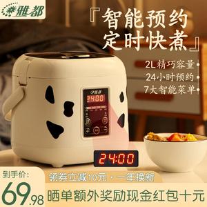 雅都电饭煲家用多功能煮粥锅定时预约1到2人34迷你小型宿舍学生