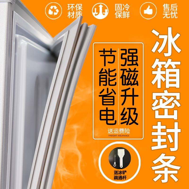 适用于松下NR-EC30AP1-W NR-EC28AGA-W三开门冰箱密封条磁性门