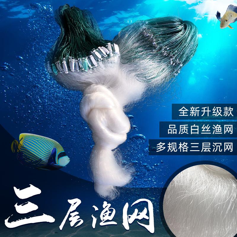 渔网挂网粘网鱼网白丝网捕鱼网单三层沉网100米鲫鱼进口沾网神器
