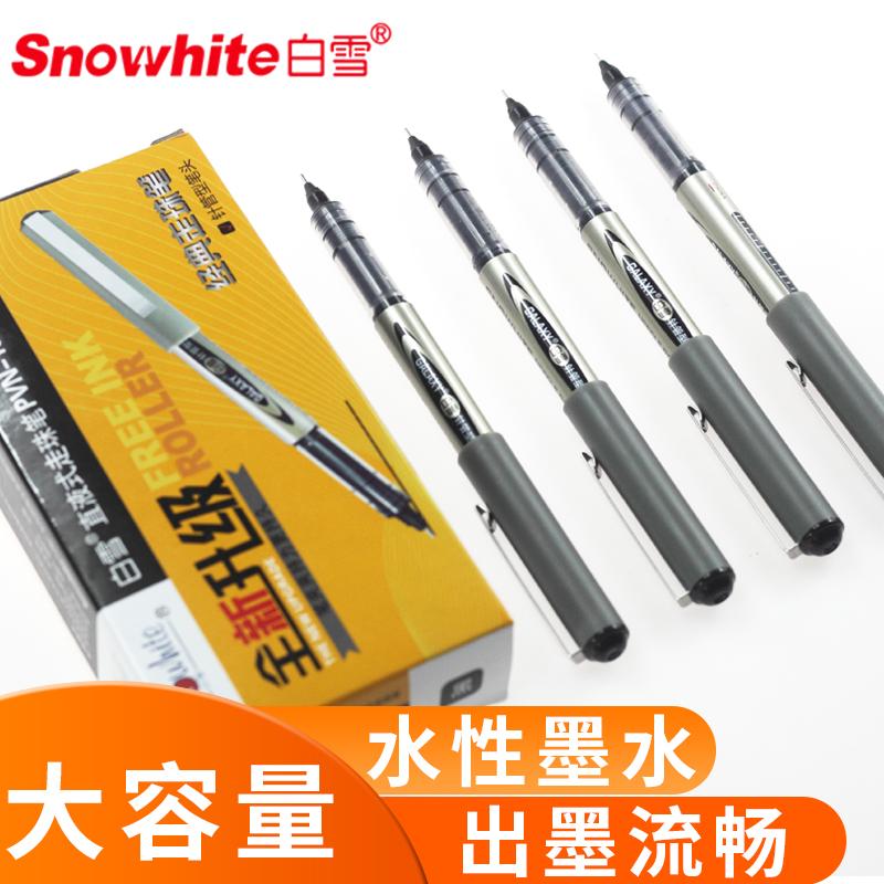 白雪直液式走珠笔学生用考试专用笔黑色红笔直液笔0.5mm针管是式水笔彩色水性签字笔文具用品