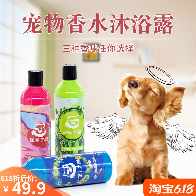 Pet shower gel, cat and dog universal shampoo, popular insect repellent, soft, shiny, beautiful hair, hair care, mite killing and sterilization products