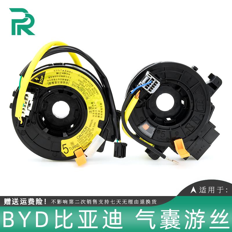 适配BYD/比亚迪F3气囊游丝F0G3G6F6S6速锐时钟弹簧方向盘喇叭线圈