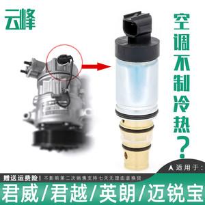 别克英朗空调电磁阀君威君越迈锐宝压缩机电磁阀冷气泵电子控制阀