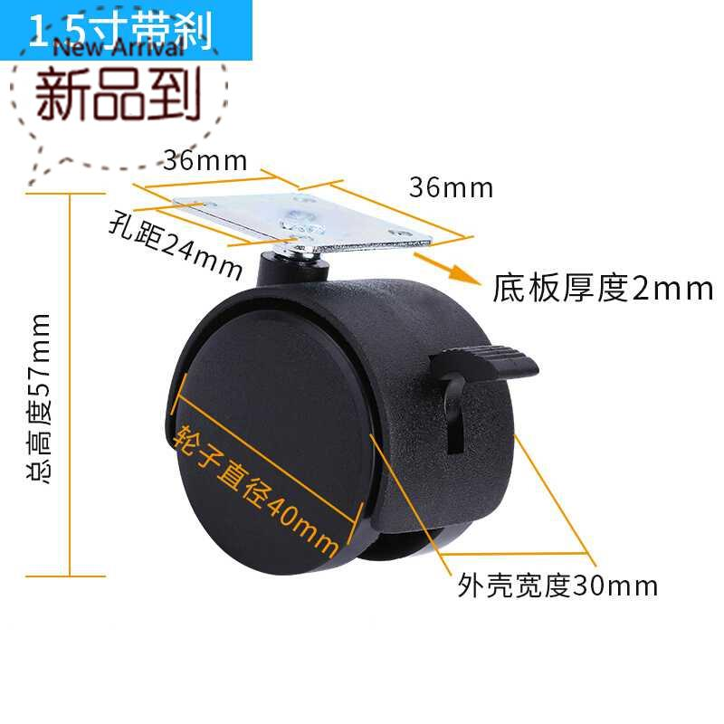 Four 1.5-inch flat 10000 k-way wheel swivel chairs wheels office table rubber roller computer accessories furniture pulley