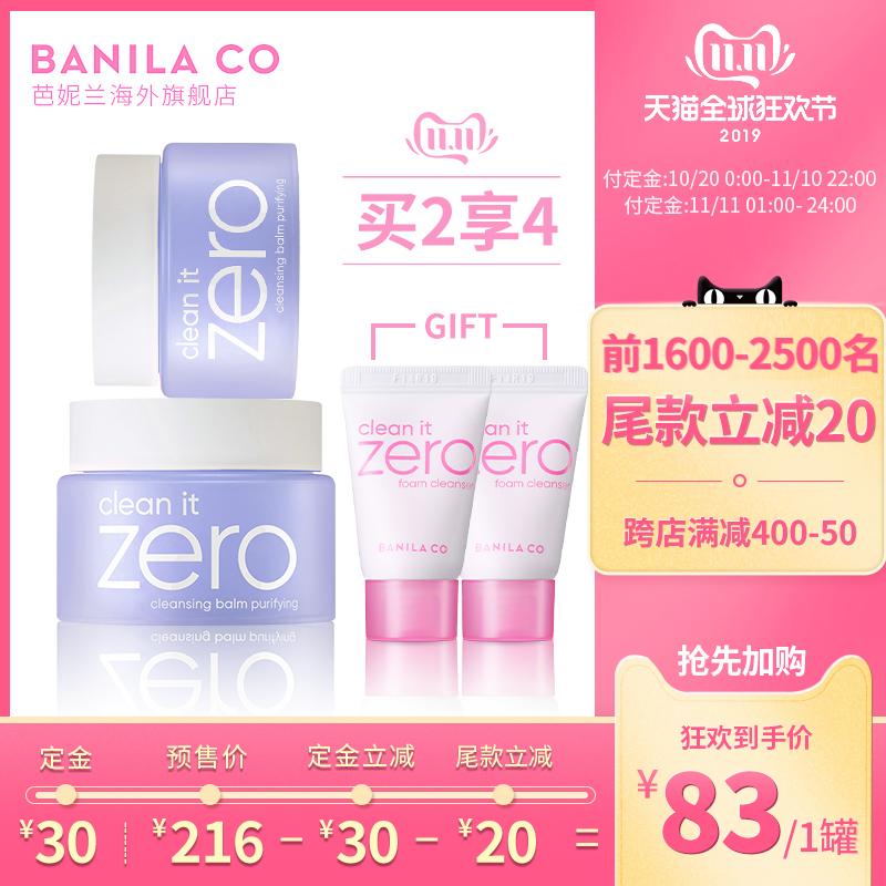 罐2卸妆膏乳油水温和眼唇敏感zero芭妮兰韩国BANILACO预售