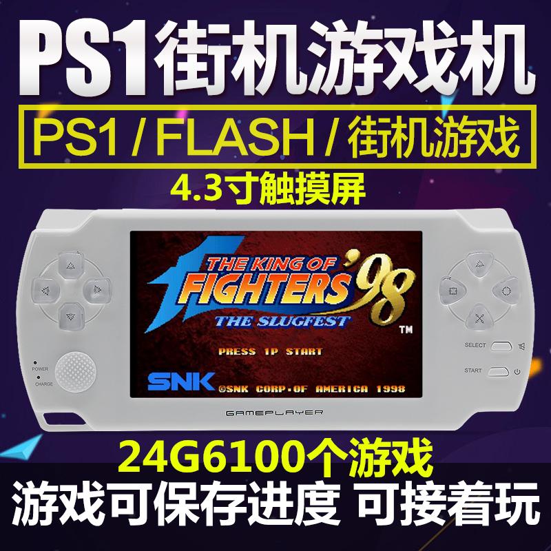 金星4.3寸触摸游戏机掌机PS1游戏Flash游戏街机游戏经典怀旧包邮