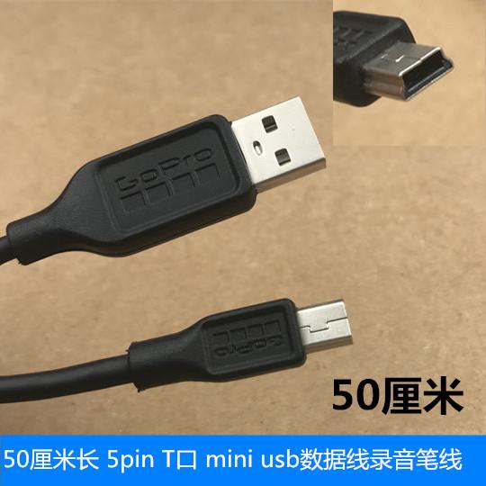 5pin T口数据线 PSP平板MP3 mini usb数据线 MP3 MP4录音笔数据线