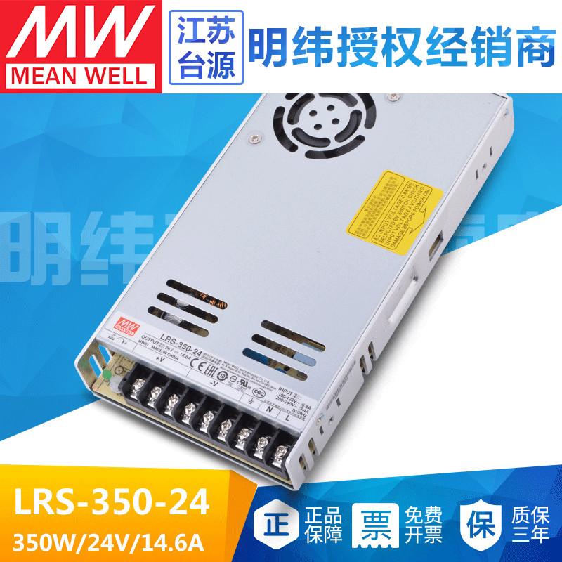 台湾LRS-350-24明纬变压器350W开关电源24v15a直流稳压LED电源板S