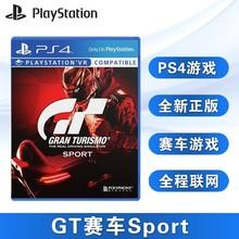 全新PS4游戏 GT赛车 SPROT 跑车浪漫旅 中文正版 现货 赛车游戏 支持双人