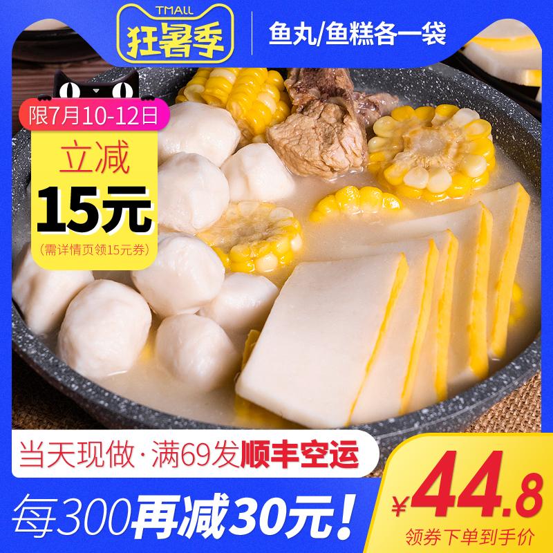 湖北鱼丸鱼糕组合装876g实心手工鱼肉丸子赤壁肉糕双拼火锅无防腐