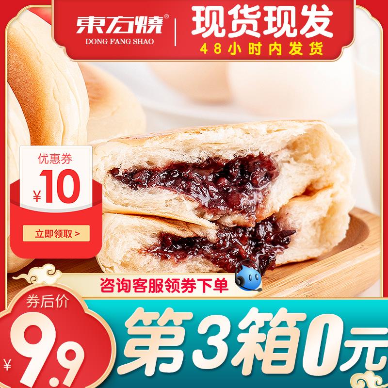 手撕紫米面包整箱食品早餐休闲零食紫米味夹心营养小面包年货礼盒