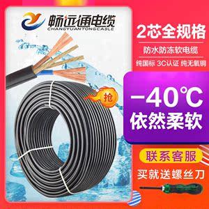 国标纯铜软护套线2/3芯户外电线防晒防冻1.5/2.5/4/6平方黑色电缆