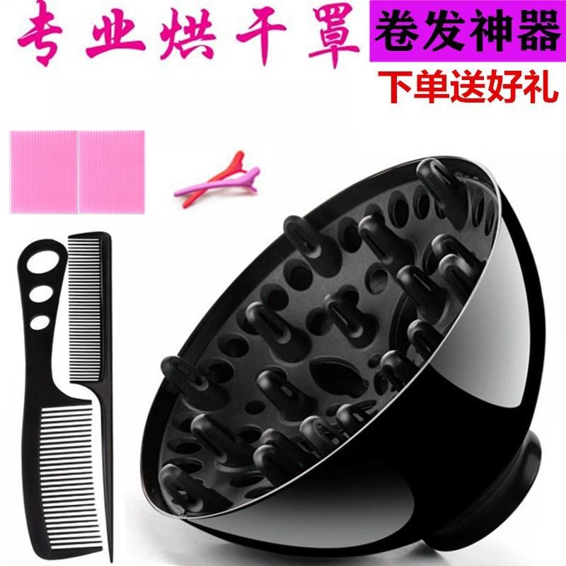 吹风机罩子吹卷发通用风罩烘发罩烫发专业发廊轰头发罩造型器