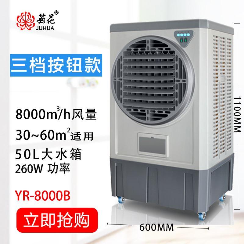 641.60元包邮 200w工业冷风机50㎡水冷60㎡水空调