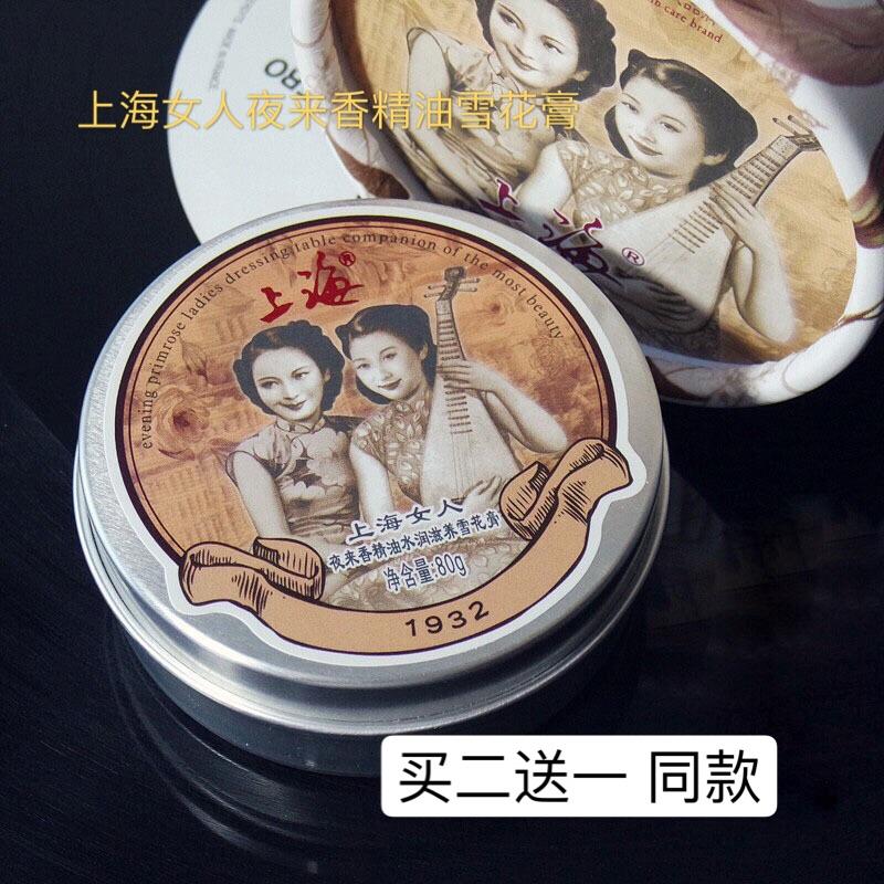上海包邮国货老牌上海女人夜来香雪花膏80g补水保湿滋润乳液面霜