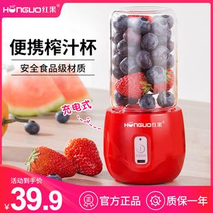 红果移动充电榨汁机迷你学生宿舍小型网红榨汁杯电动便携式 果汁杯