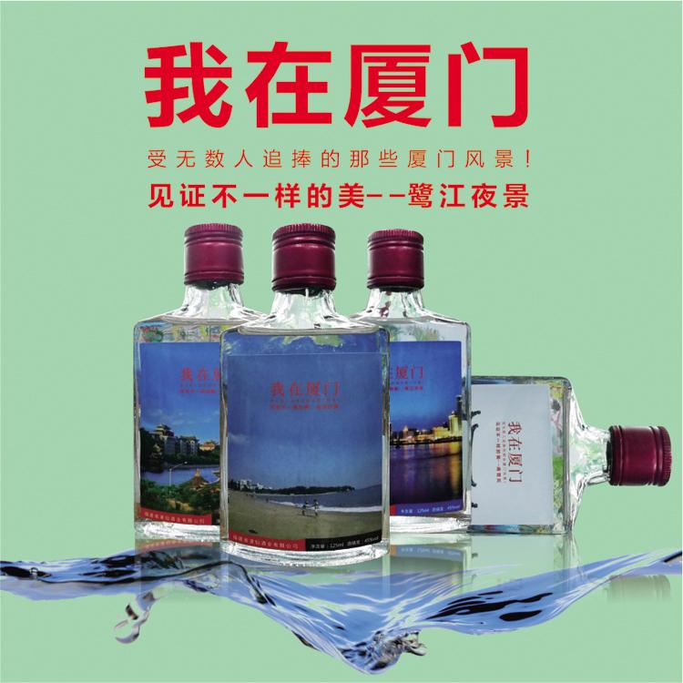 厦门旅游酒,福建白酒伴手礼清香型,武夷山水纯粮酿造,一套八瓶