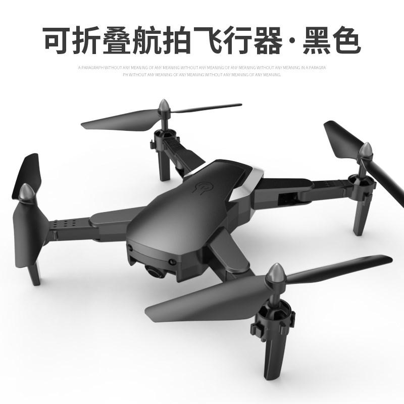 11月17日最新优惠航拍高清大型专业遥控机录像无人机