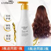 洛黛诗 香水型弹力素300ml卷发专用保湿护卷头发蓬松定型精华素