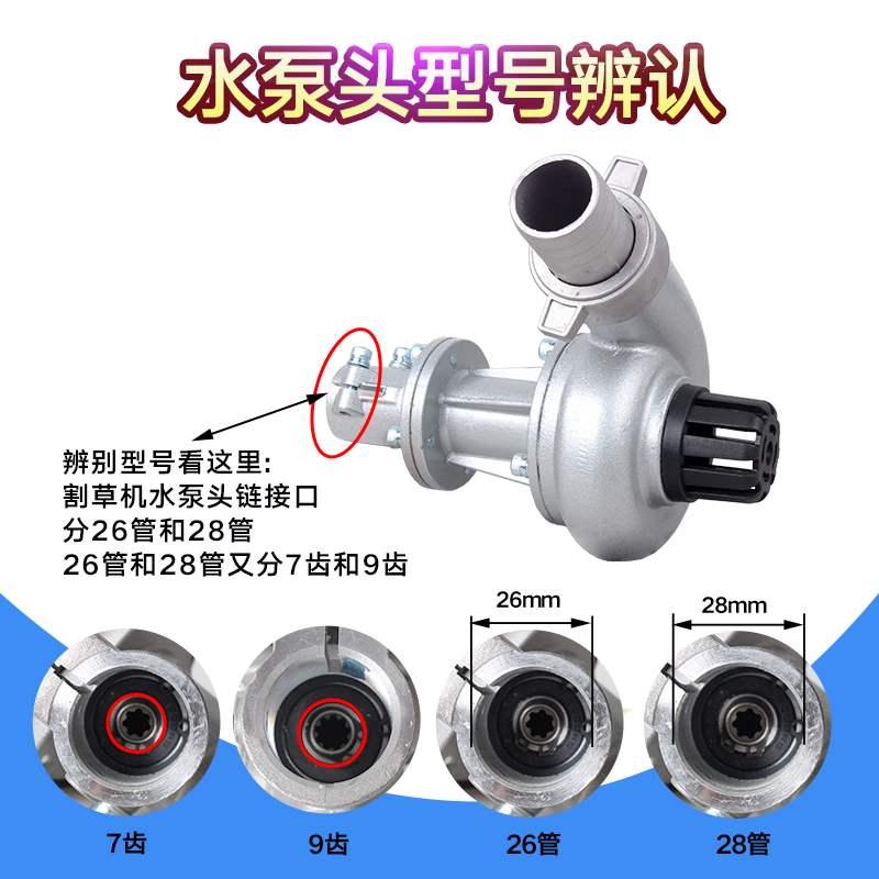 水泵1.5改装汽油割草机水泵头配件两冲四冲程1寸寸割灌打草机抽头