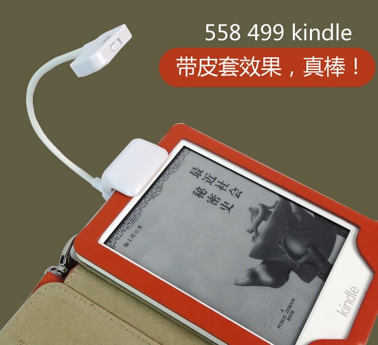 kindle 558 499电子书灯阅读灯汉王电纸书读书灯包邮夜读灯夹书灯