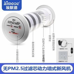 穿墙家用新风系统空气净化器换气机pm2.5活性炭过滤除甲醛