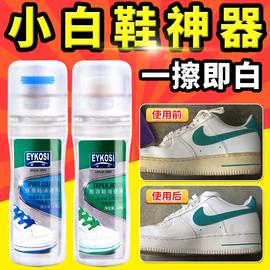 小白鞋神器一擦白清洁剂白鞋清洗神奇去黄边增白超级洗白刷鞋粉图片