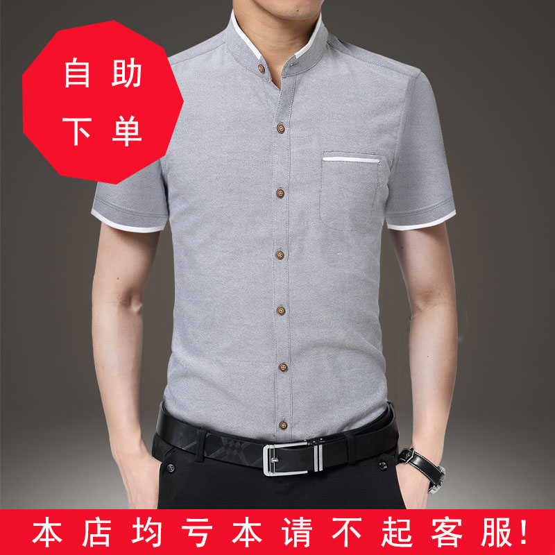Mens long sleeve standing collar shirt casual slim shirt short sleeve summer round neck inch shirt Oxford non iron
