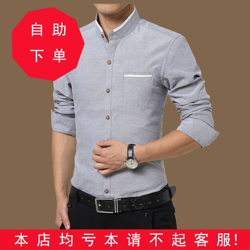 Shirt mens long sleeve spring cotton standing collar slim fitting Korean shirt mens casual inch shirt large size lining clothes round neck