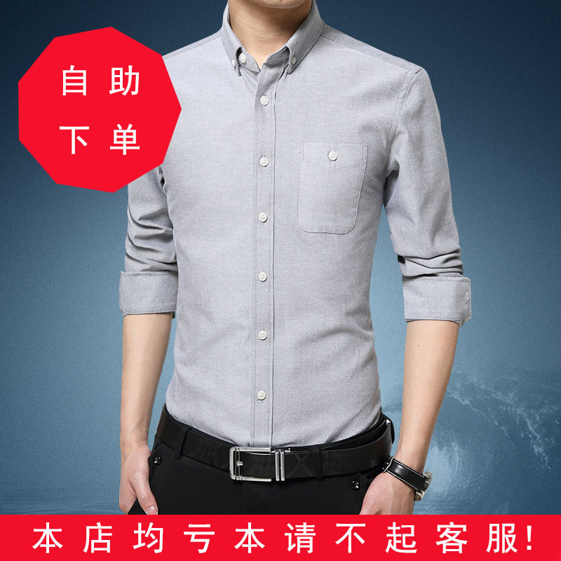 Spring shirt mens long sleeve slim fitting shirt casual Korean cotton casual inch shirt handsome fashion top youth