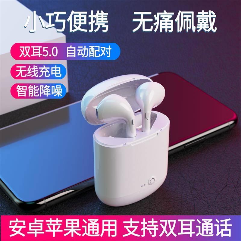 無線藍牙耳機雙耳手機運動迷你小隱形入耳塞式安卓蘋果通用跑步