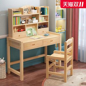 实木儿童学习桌小学生升降书桌写字桌台椅套装写字台家用作业课桌